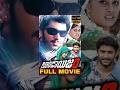 Gundaisam Telugu Full Movie || Arulnidhi, Pranitha, Bhanusri Mehra || Chaplin || Manikanth Kadir