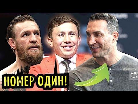 Головкин первый в рейтинге, Вырубить Кличко и Холифилда, Супербой Макгрегор-Сильва!