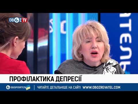 Oboz. TV: ПРОФИЛАКТИКА СОСТОЯНИЯ ДЕПРЕССИИ