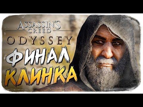 ФИНАЛ НАСЛЕДИЕ ПЕРВОГО КЛИНКА ● Assassin's Creed Odyssey #3