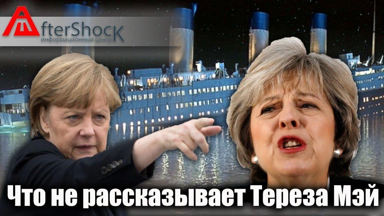 Успехи Великобритания в деле выхода из ЕС | Что не рассказывают по новостям