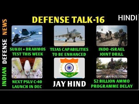 Indian Defence News,Defense Talk,Tejas capability enhanced,Brahmos test fire from sukoi, Hindi