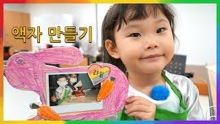 라임 토끼액자 만들기(만들기 점수는 몇점?) 인천 어린이과학관 공방체험 놀이교실 LimeTube & Toy 라임튜브