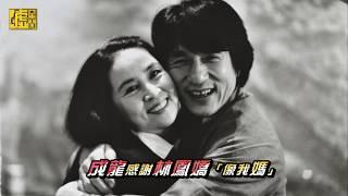 成龍感謝林鳳嬌「像我媽」