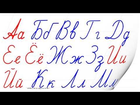 Как красиво писать прописные буквы русского алфавита
