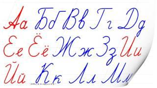 Весь Русский алфавит сразу. Пишем красиво. Russian handwriting.