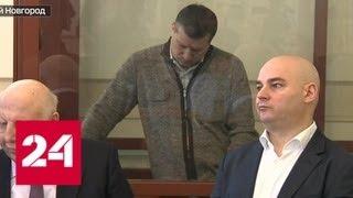 Бывший мэр Нижнего Новгорода проведет 10 лет в колонии за взятку - Россия 24