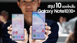[spin9] สรุป! Galaxy Note10 มีอะไรใหม่บ้าง? น่าใช้แค่ไหน? พาจับเครื่องจริง