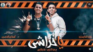 مهرجان يا خراشي | شرقاوي - بيدو النجم | انتاج محمود حسان 2019