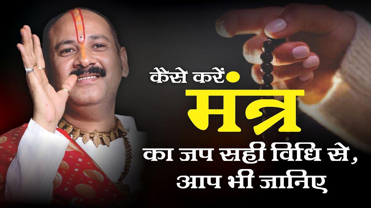 Download कैसे करें मंत्र का जप सही विधि से, आप भी जानिए  - Pujya #Pandit Pradeep Ji Mishra (Sehore Wale)