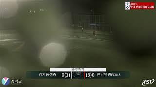 [춘계중등축구대회_8강] 강구대게구장2_A.I. 카메라…