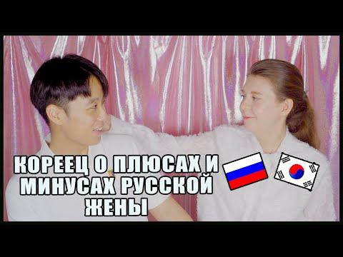 Плюсы и минусы русской жены для корейца. Катя и Кюдэ/Южная Корея