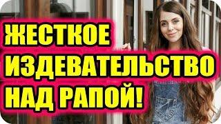 ДОМ 2 СВЕЖИЕ НОВОСТИ раньше эфира! 30 июля 2018 (30.07.2018)