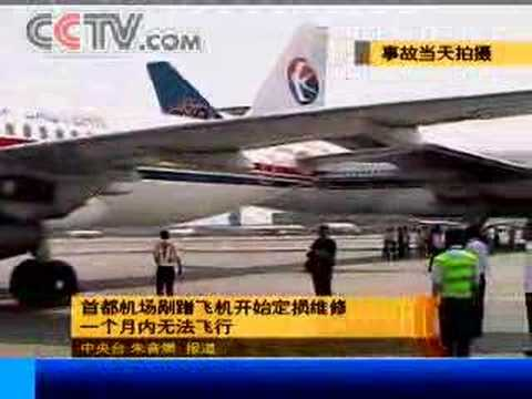 Two airplanes have the collision in Beijing capital airport