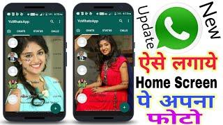 Whatsapp के Homescreen पे अपनी फोटो कैसे लगाये   How to set photo on whatsapp homescreen