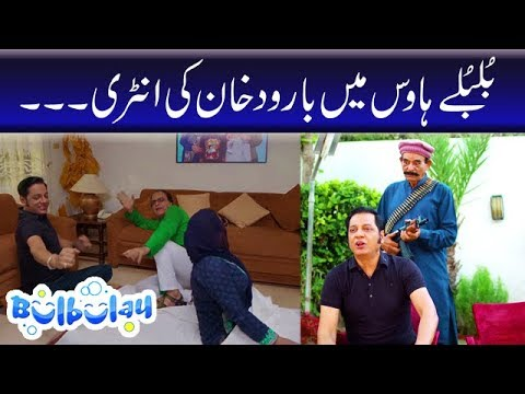 Bulbulay Season 2 Episode 30 | Ayesha Omer & Nabeel