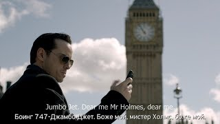 Шерлок разгадывает шифр. Бонд Эйр полетит. Шерлок. 2012