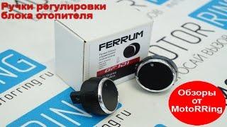 Ручки регулировки блока отопителя | Обзоры от MotoRRing.ru