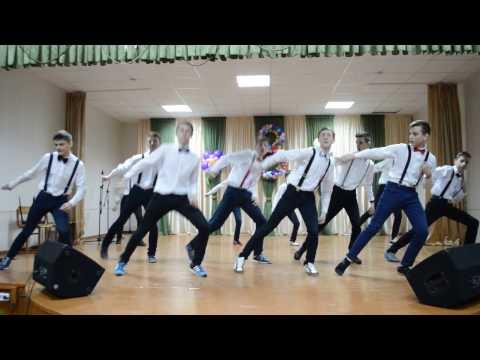 танец-подарок парней на 8 марта 2017 сш№14 г. Брест