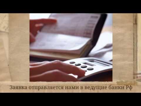 Оформить кредит онлайн новороссийск взять в кредит телефон студент