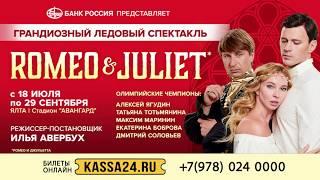 """Промо. Ледовый спектакль """"Ромео и Джульетта"""" в Ялте"""