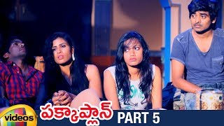 Pakka Plan Telugu Horror Movie HD | Subhash | Nagesh | Bhawani | Yuvarani | Part 5 | Mango Videos