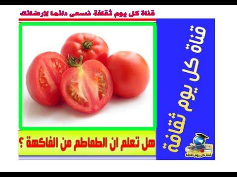ثقافة عامة هل تعلم ان الطماطم من الفاكهة ثقافة عامة Youtube