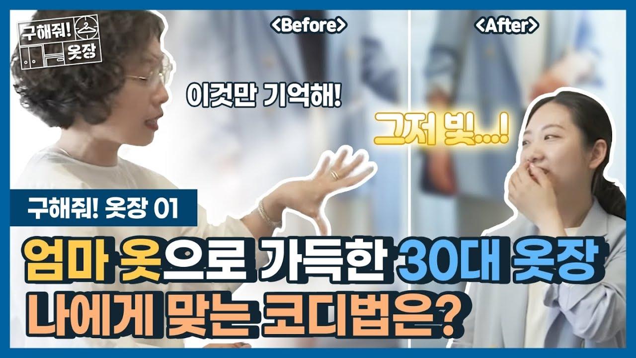아, 응애에요! 🤣 정대표만나고 제 나이 찾은 구독자 │구해줘! 옷장 1회