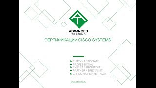 Сертификации Cisco - февраль 2019