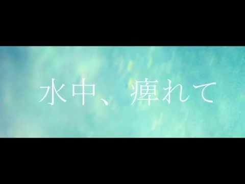 初音ミク『水中、痺れて』【 VOCALOID 新曲紹介】