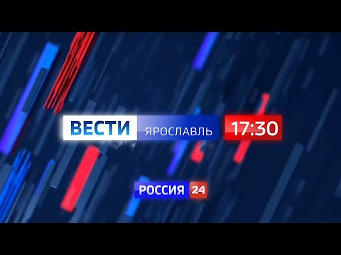 Вести-Ярославль от 30.03.2020 17.30