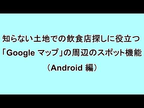 知らない土地での飲食店探しに役立つ「Google マップ」の周辺のスポット機能(Android 編)