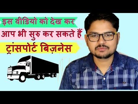 Start A Transport Business सिर्फ ₹10000 में शुरू करें ट्रांसपोर्ट बिजनेस
