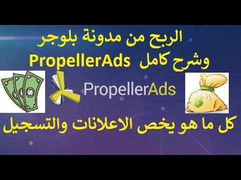 الربح من مدونة بلوجر وشرح كامل PropellerAds   كل ما هو يخص الاعلانات والتسجيل