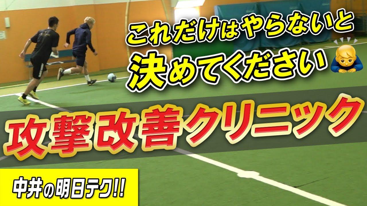【TOP3!クソクソOF】マジでやめた方がいいドリブル・シュート