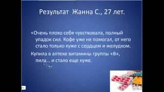 Результат оздоровления при железодефицитной анемии