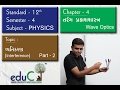 Physics: Wave Optics : Interference Part-2 (STD 12 Sem 4 - Chap - 4)