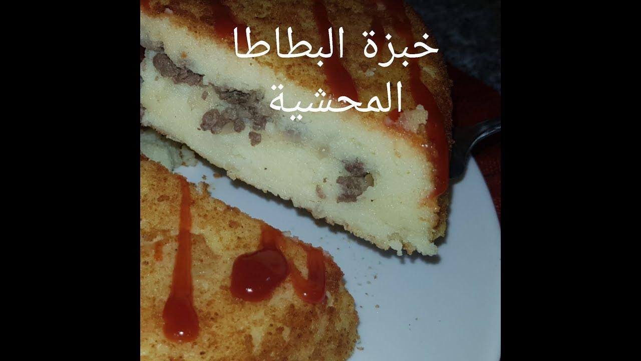 مطبخ ام وليد خبزة البطاطا المحشية في الفرن لوجباتنا الصيفية