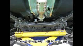 [광주 자동차튜닝] 올뉴K7,맴버부싱강화와샤,롤링감소,…