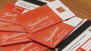 Жители районов Вологодской области смогут покупать товары со скидками(, 2016-03-11T16:15:59.000Z)