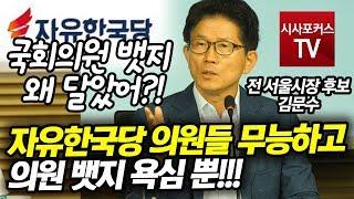 """김문수 """"자유한국당 의원들 무능하고 의원 배지 욕심 뿐"""""""