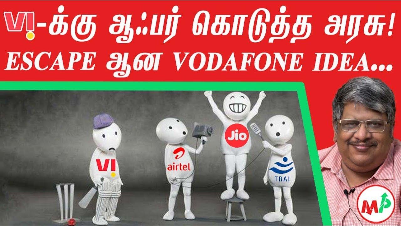 Vodafone Idea பங்குகள் உயர என்ன காரணம் ? நீடிக்குமா இந்த நிலைமை ? New Telecom Policy 2021