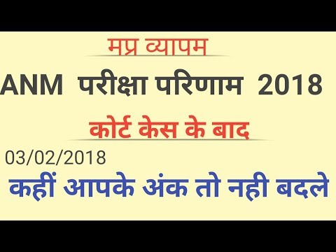 ANM परीक्षा परिणाम 2018 कोर्ट केस के बाद । MP ANM RESULT AFTER COURT CASE