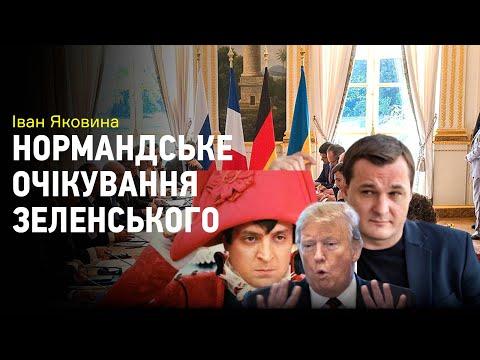 Іван Яковина: майбутні пригоди Зеленського, лондонський саміт НАТО, другий етап імпічменту Трампа