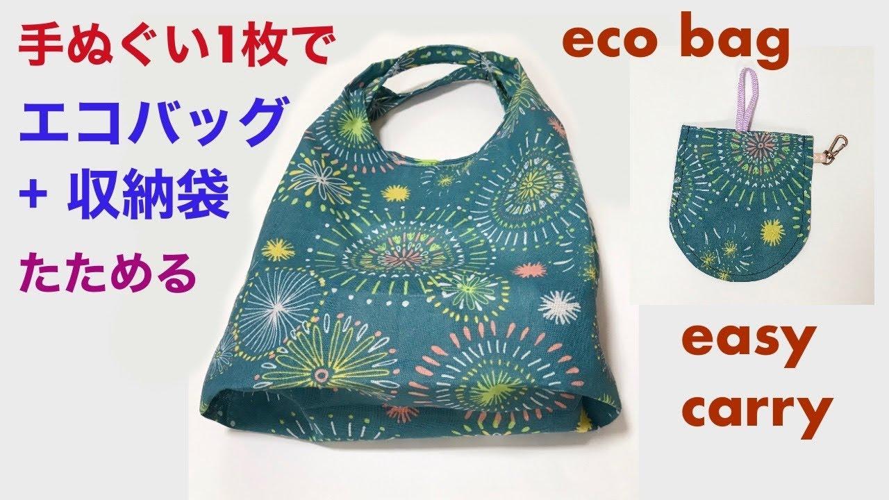 100均手ぬぐい1枚でエコバッグの作り方 収納袋も作れる 折りたたみ レジ袋の代わり ショッピングバッグ reusable shopping eco bag