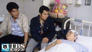 翔平(三上博史)は真琴(菊池桃子)に、「君と結婚するため、母を捨てる」と断...