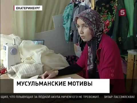В Екатеринбурге открыли ателье для мусульман