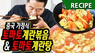 맛상무. 중국가정식 토마토계란탕 & 계란볶음 西红杮炒鸡蛋