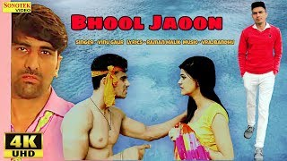 New Haryanvi Dj Song | Bhool Jaoon | Vinu Gaur | VRaj Bandhu | Raman Malik | Haryanvi Sad Song 2018