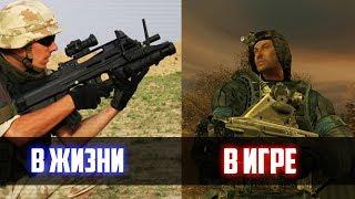 FN F2000 В ИГРЕ S.T.A.L.K.E.R. И В ЖИЗНИ !